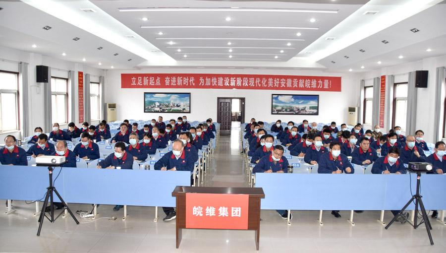 集團公司(si)黨委組織參加黨史學習教育省宣講團宣講報告會